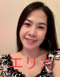 エリカ(Erika) 鎌倉 大船 タイ古式マッサージ|ナナ