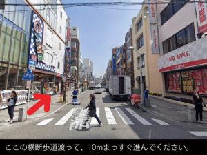 ここの横断歩道渡って、10m真っ直ぐ進んでください。