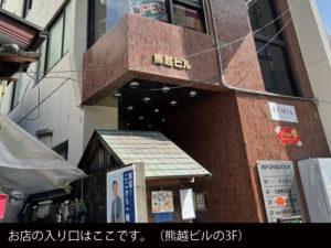 お店の入り口はここです。(熊越ビルの3F)