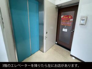3階のエレベーターを降りたら左にお店があります。